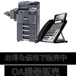 お得な価格で販売中:OA機器販売