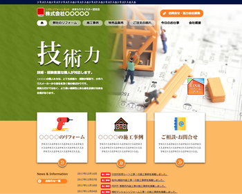 コーポレートサイト(建築業)