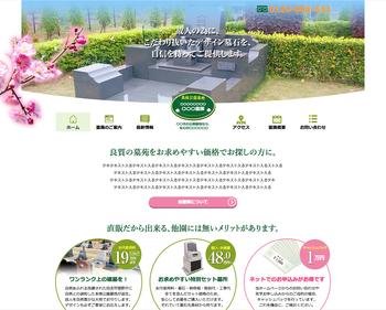 霊園紹介サイト
