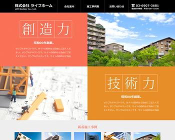コーポレートサイト(建設業)