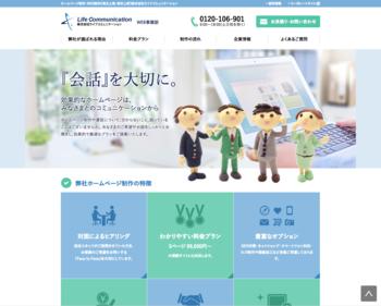 ライフコミュニケーションWEB事業部