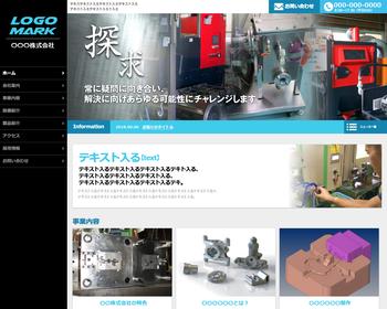 コーポレートサイト(製造業)
