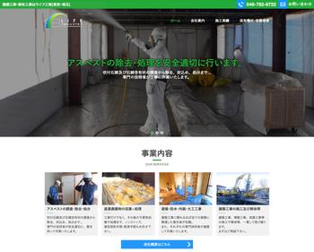 コーポレートサイト(建築・工事業)